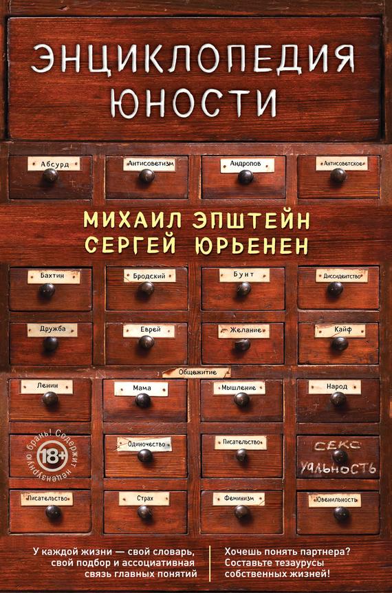 Книга Энциклопедия юности