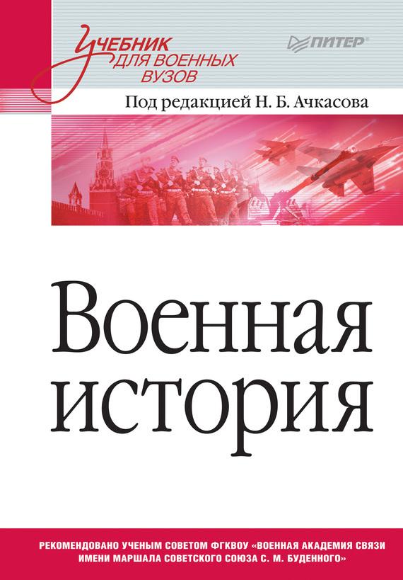 Книга Военная история