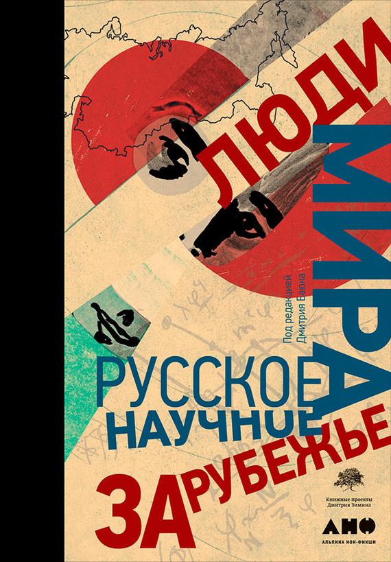 Книга Люди мира: Русское научное зарубежье
