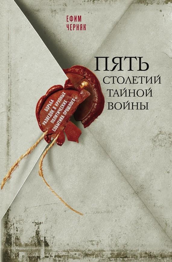 Книга Пять столетий тайной войны