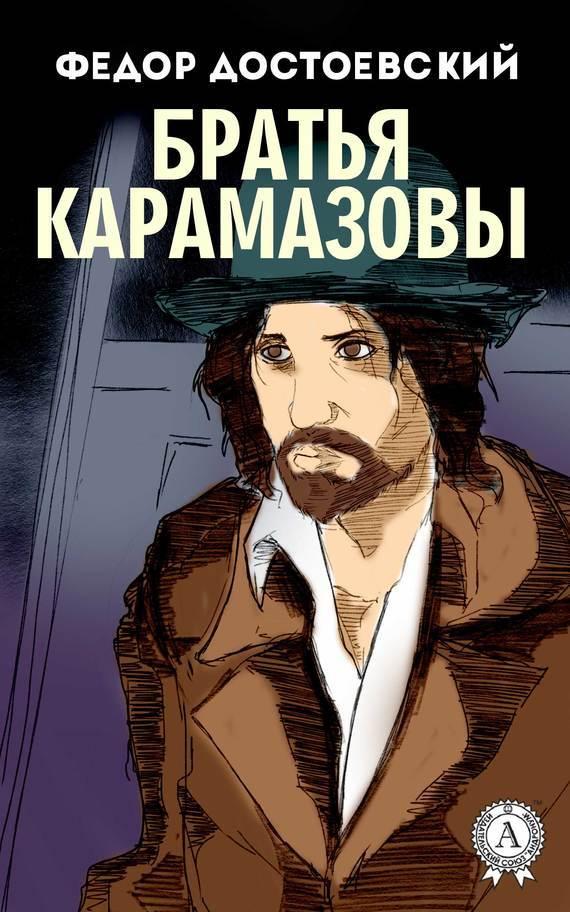 Книга Братья Карамазовы (с иллюстрациями)