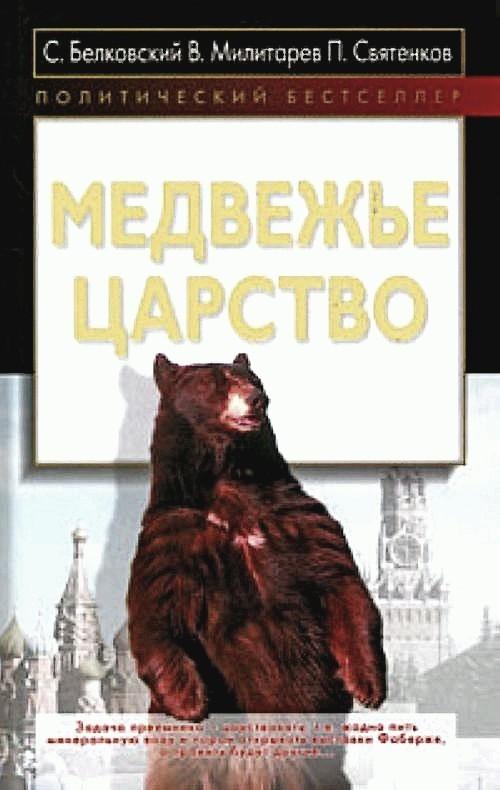 Книга Медвежье царство