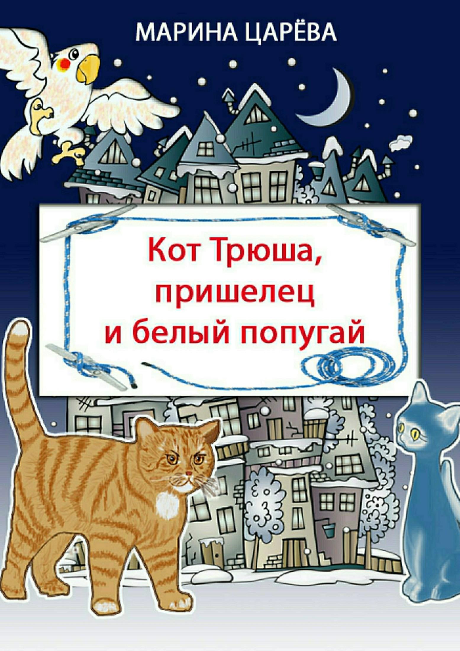Книга Кот Трюша, пришелец и белый попугай
