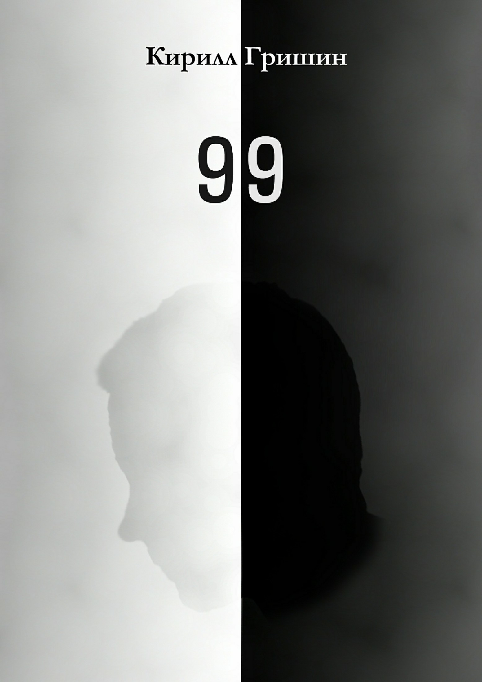 Книга 99