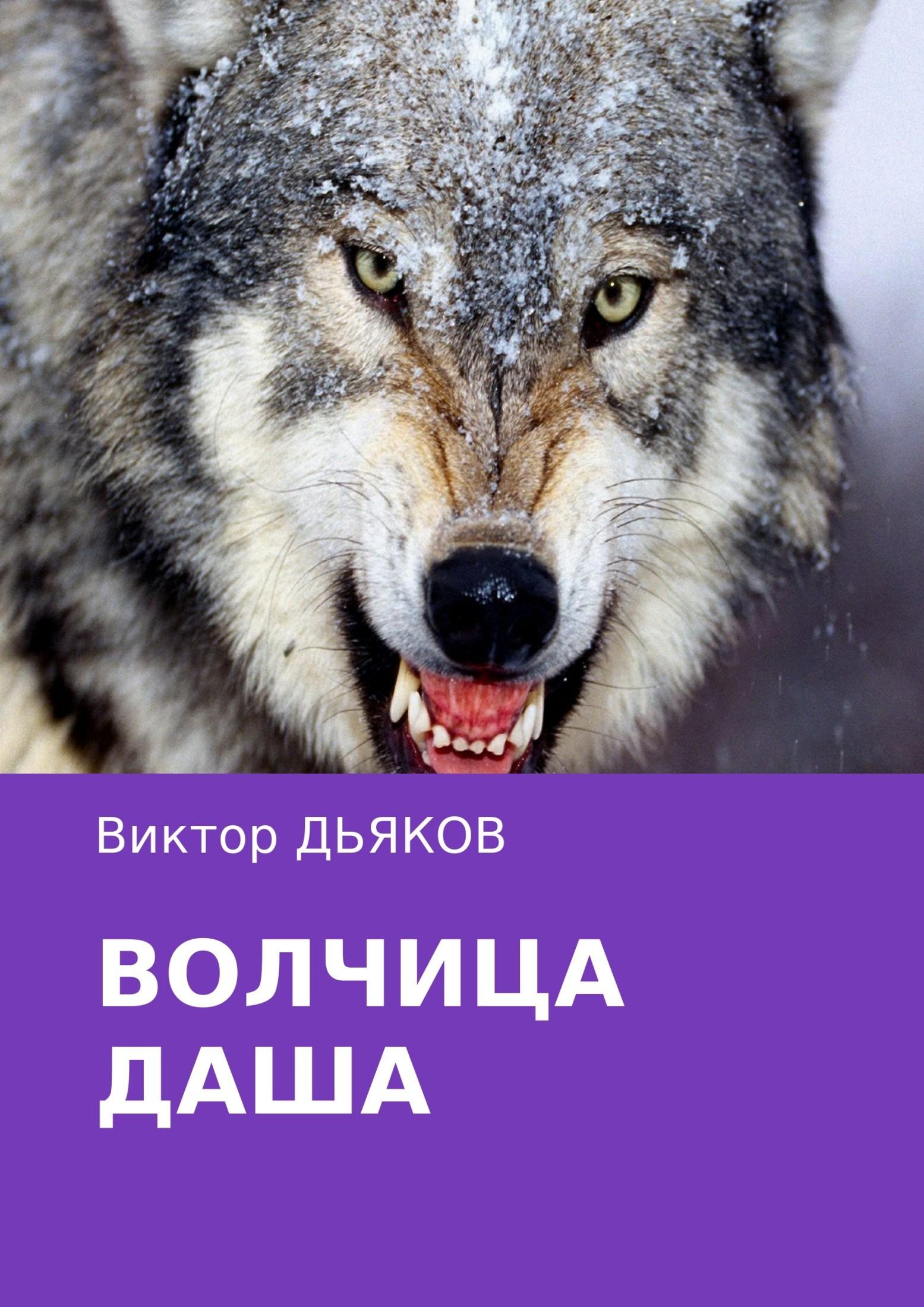 Книга Волчица Даша