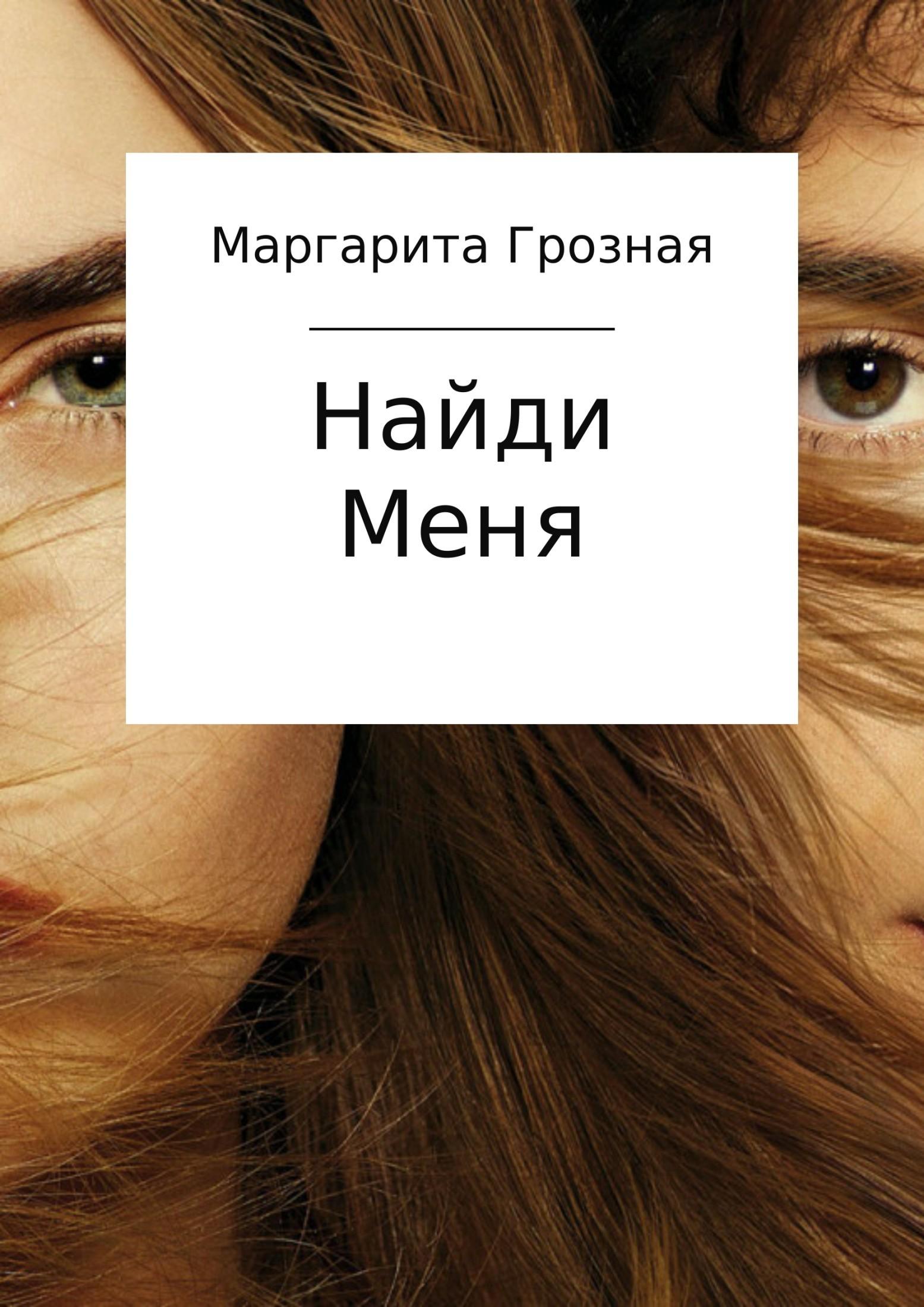 Книга Найди меня