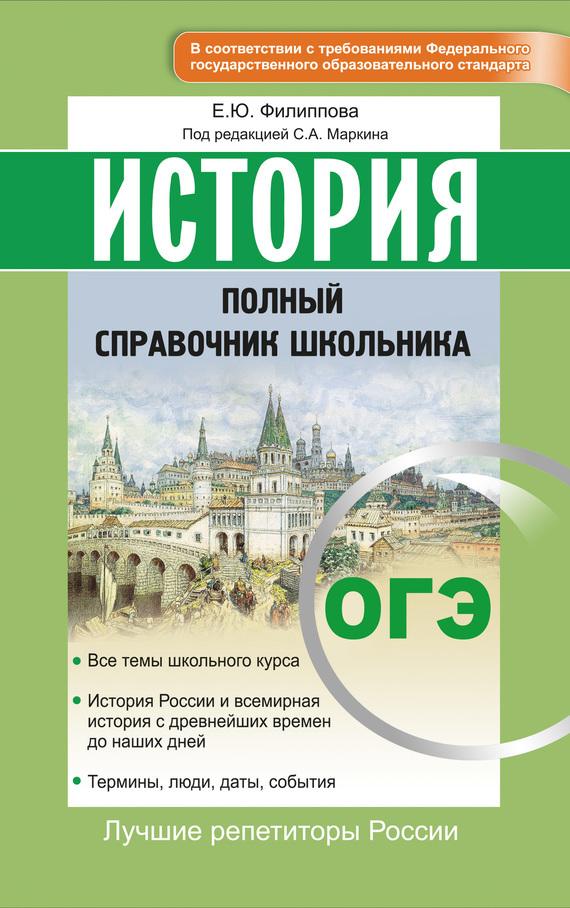 Книга ОГЭ. История. Полный справочник школьника