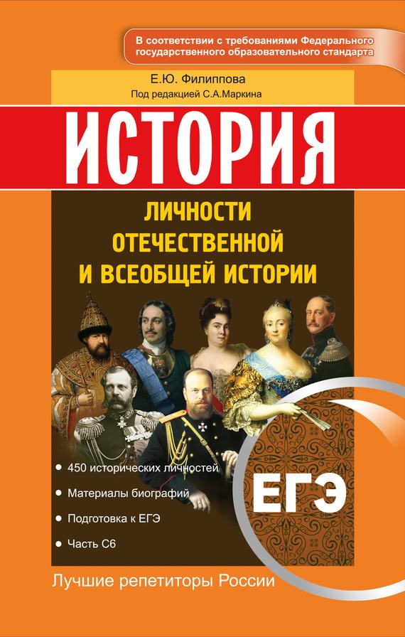Книга ЕГЭ. История. Личности отечественной и всеобщей истории
