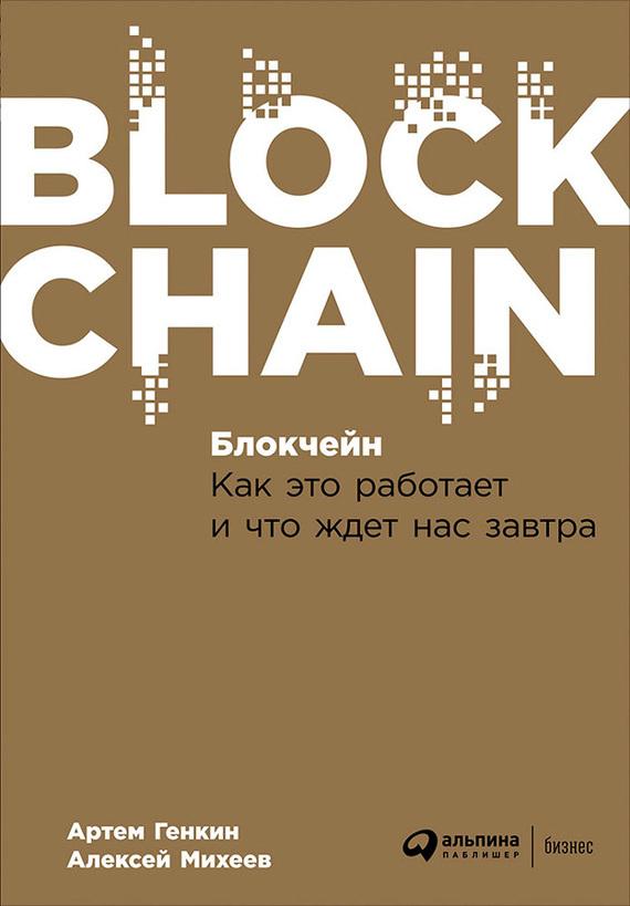 Книга Блокчейн: Как это работает и что ждет нас завтра