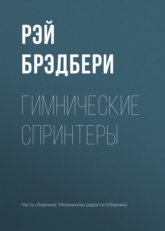 Книга Гимнические спринтеры