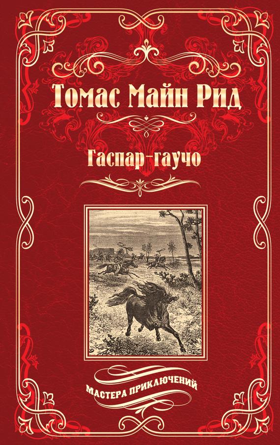 Книга Гаспар-гаучо. Затерявшаяся гора