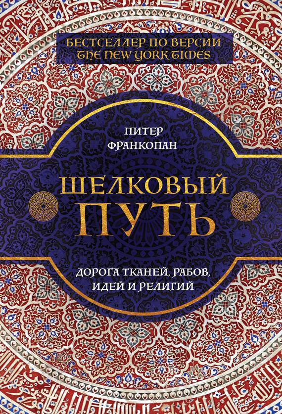 Книга Шелковый путь. Дорога тканей, рабов, идей и религий
