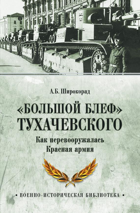 Книга «Большой блеф» Тухачевского. Как перевооружалась Красная армия