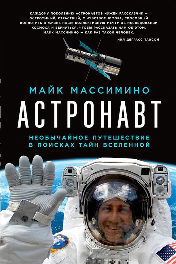 Книга Астронавт: Необычайное путешествие в поисках тайн Вселенной