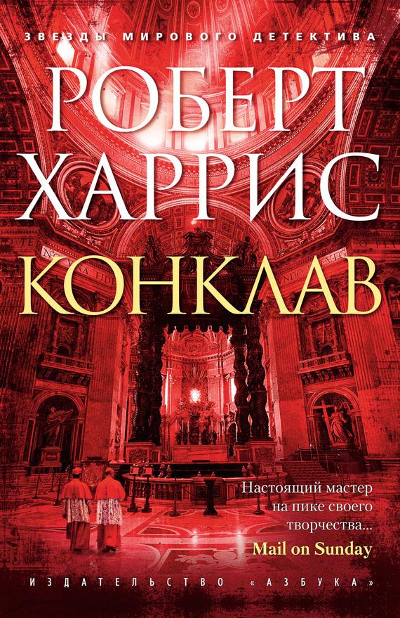 Книга Конклав