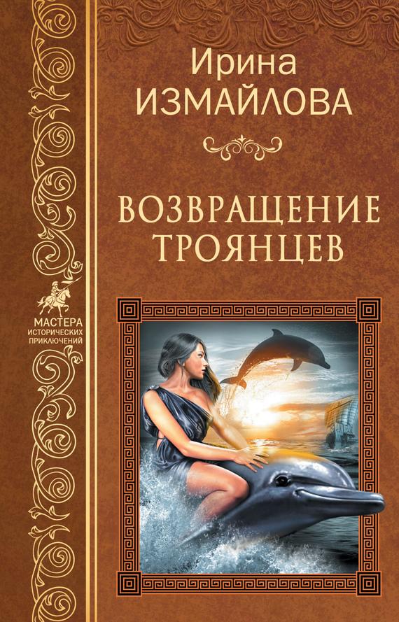 Книга Возвращение троянцев