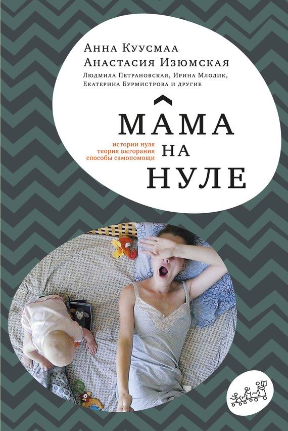 Книга Мама на нуле. Путеводитель по родительскому выгоранию