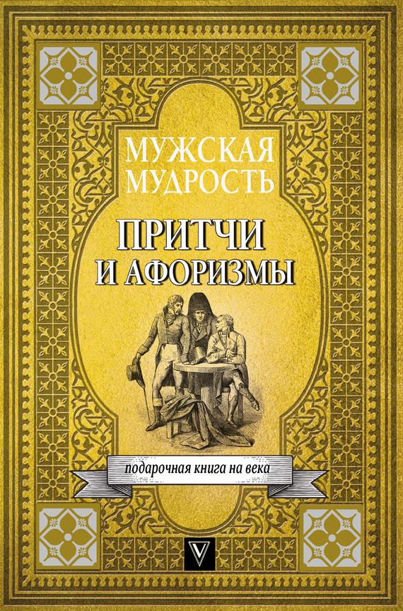 Книга Мужская мудрость в притчах и афоризмах самых выдающихся и великих личностей мировой истории