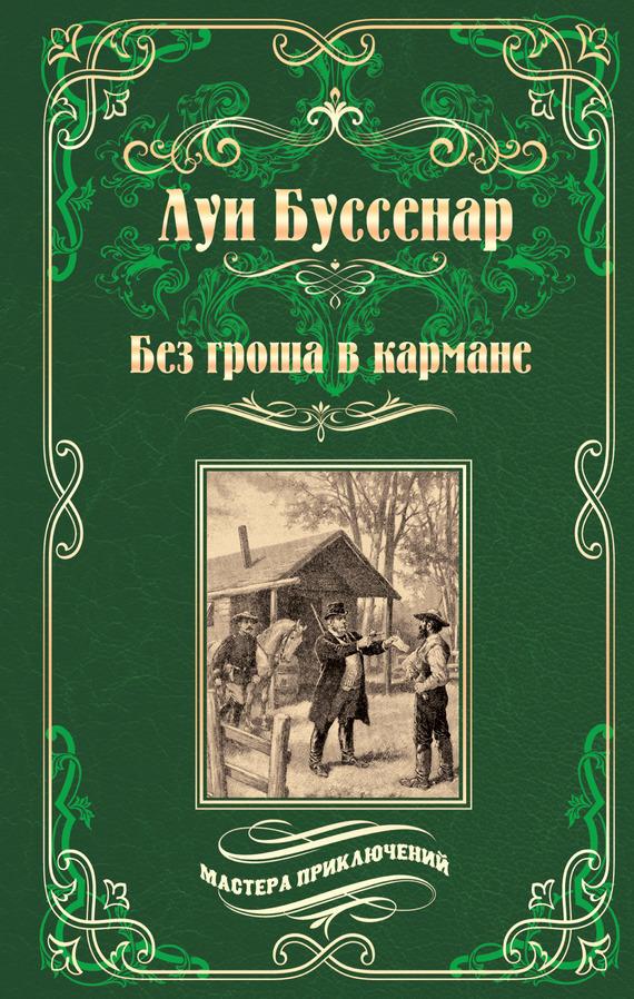 Книга Без гроша в кармане. Среди факиров (сборник)