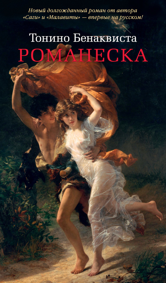 Книга Романеска