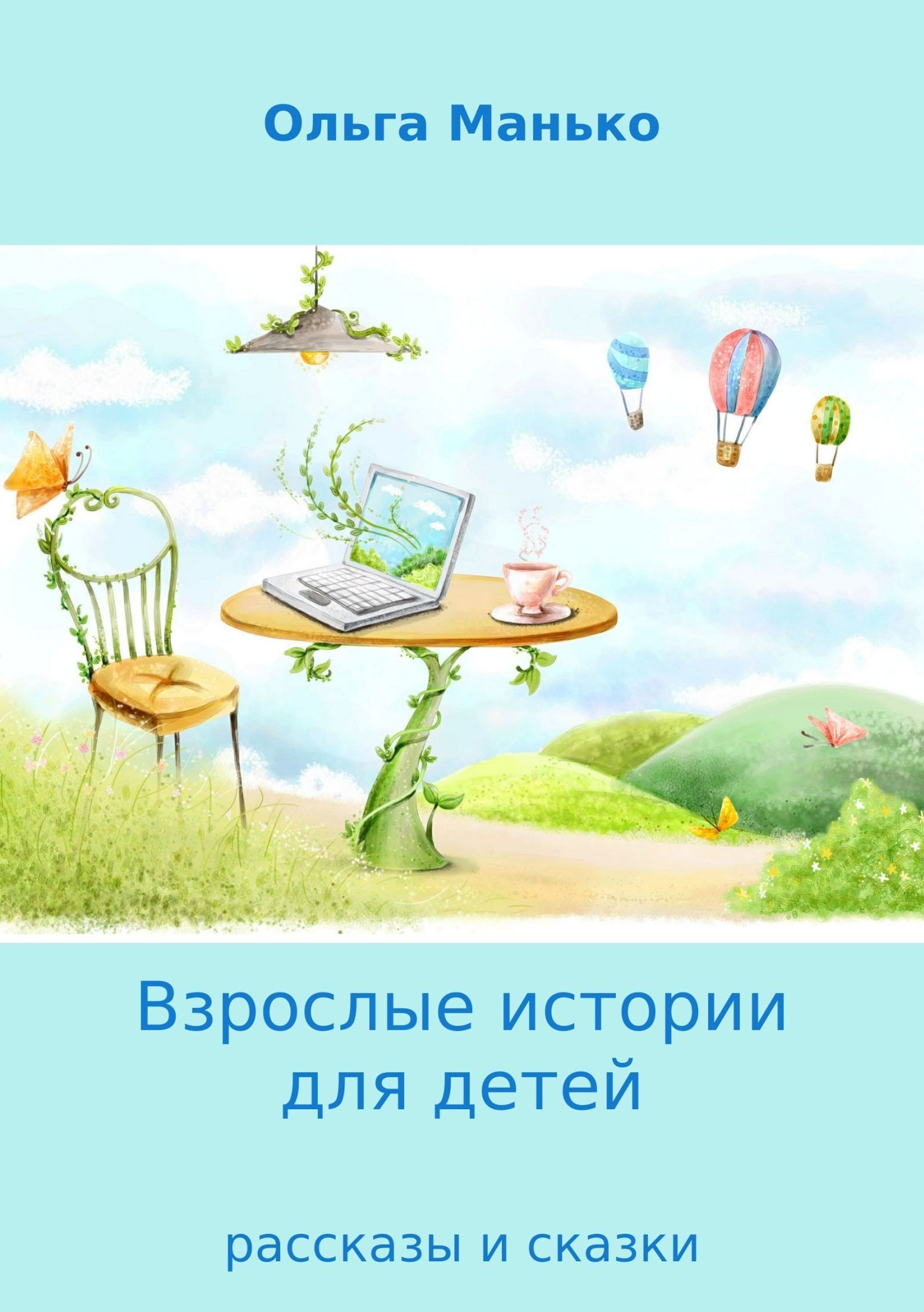 Книга Взрослые истории для детей. Рассказы и сказки