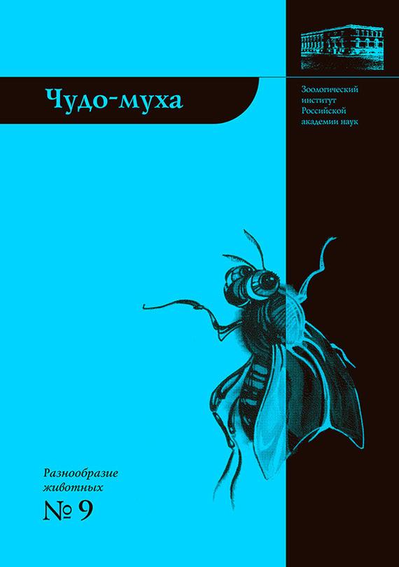 Книга Чудо-муха