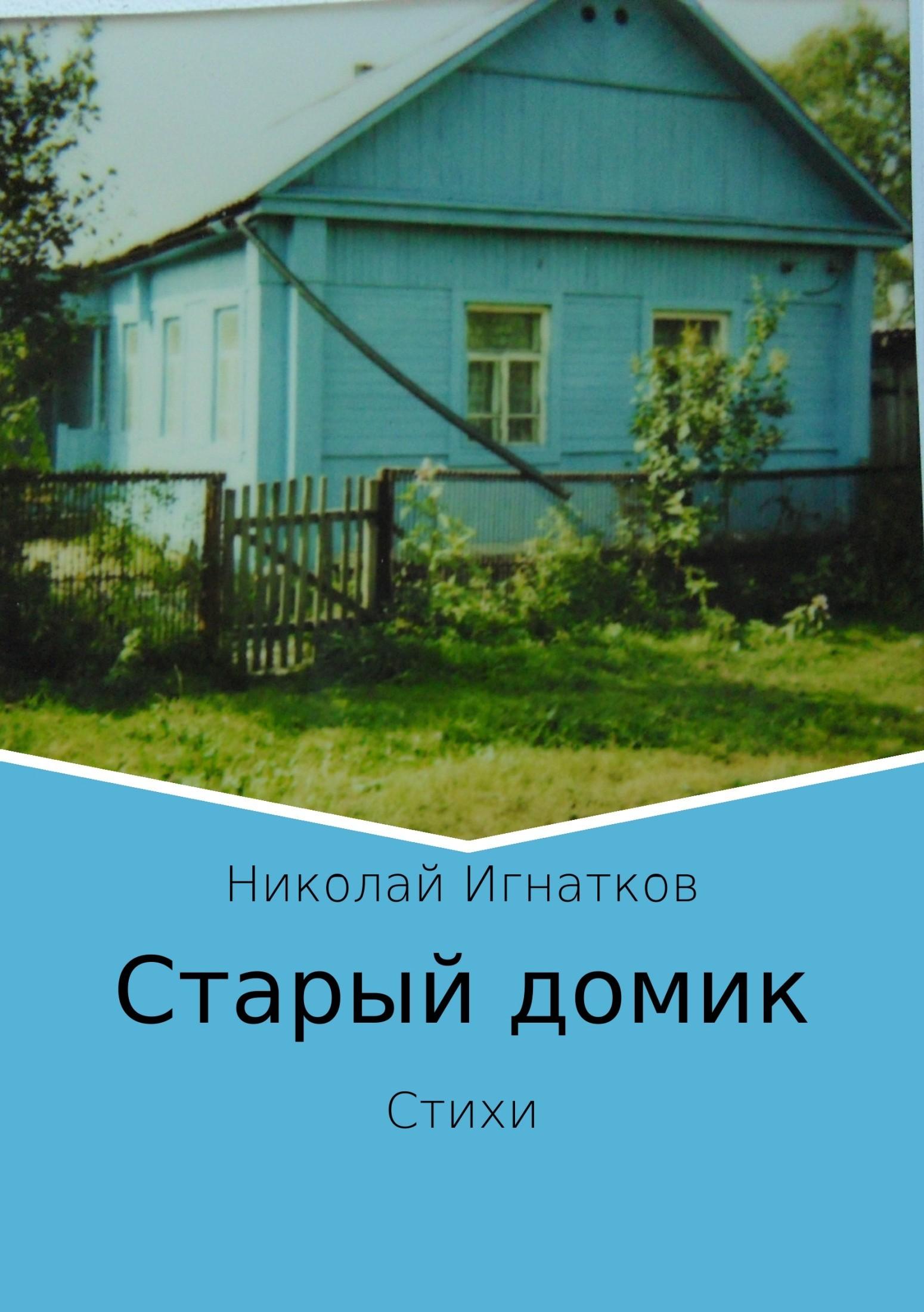 Книга Старый домик. Стихи