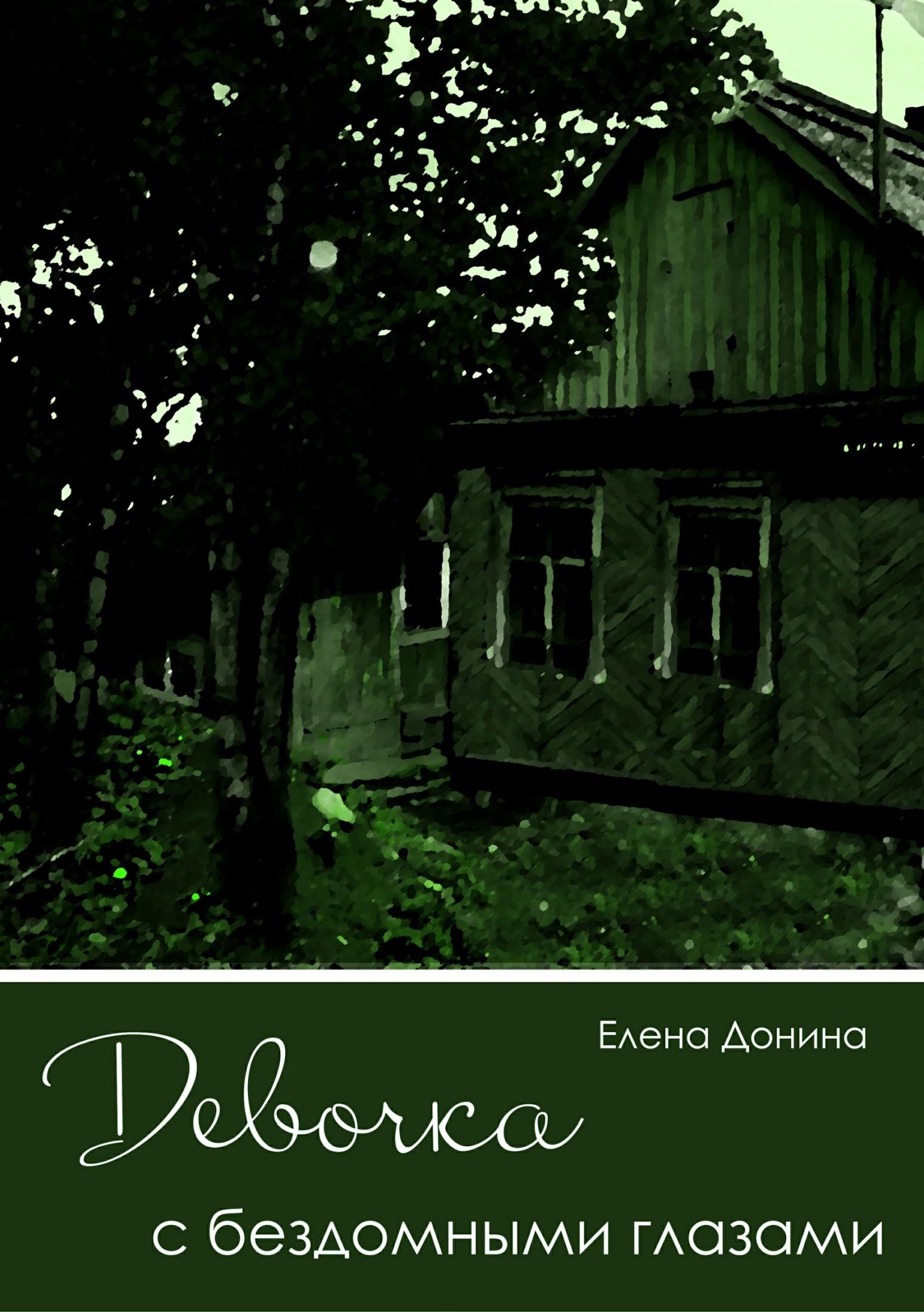 Книга Девочка с бездомными глазами