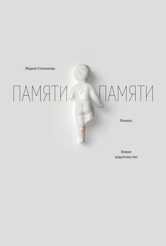 Книга Памяти памяти. Романс