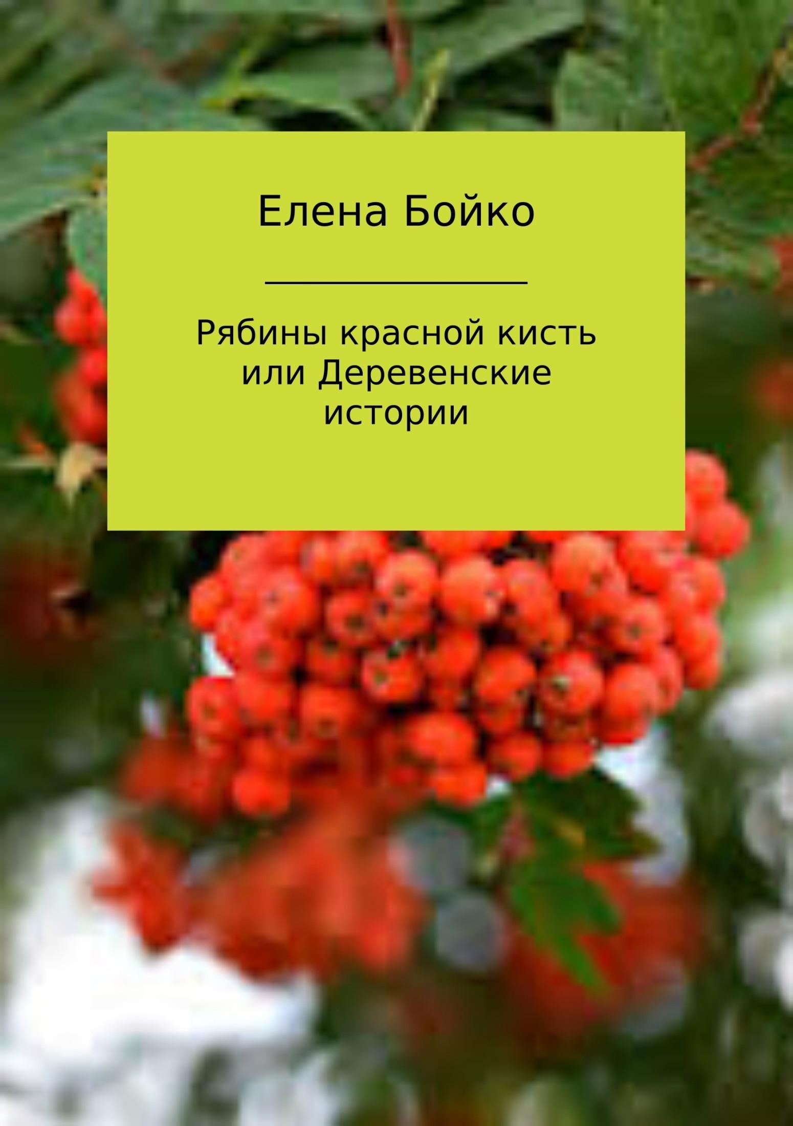 Книга Рябины красной кисть, или Деревенские истории