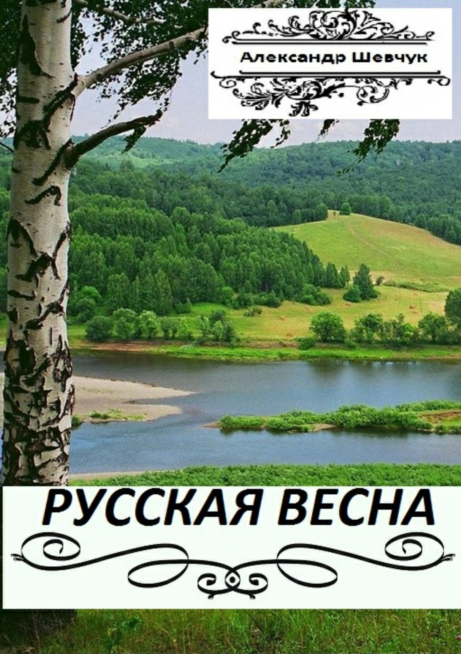 Книга Русская весна. Части 1 и 2