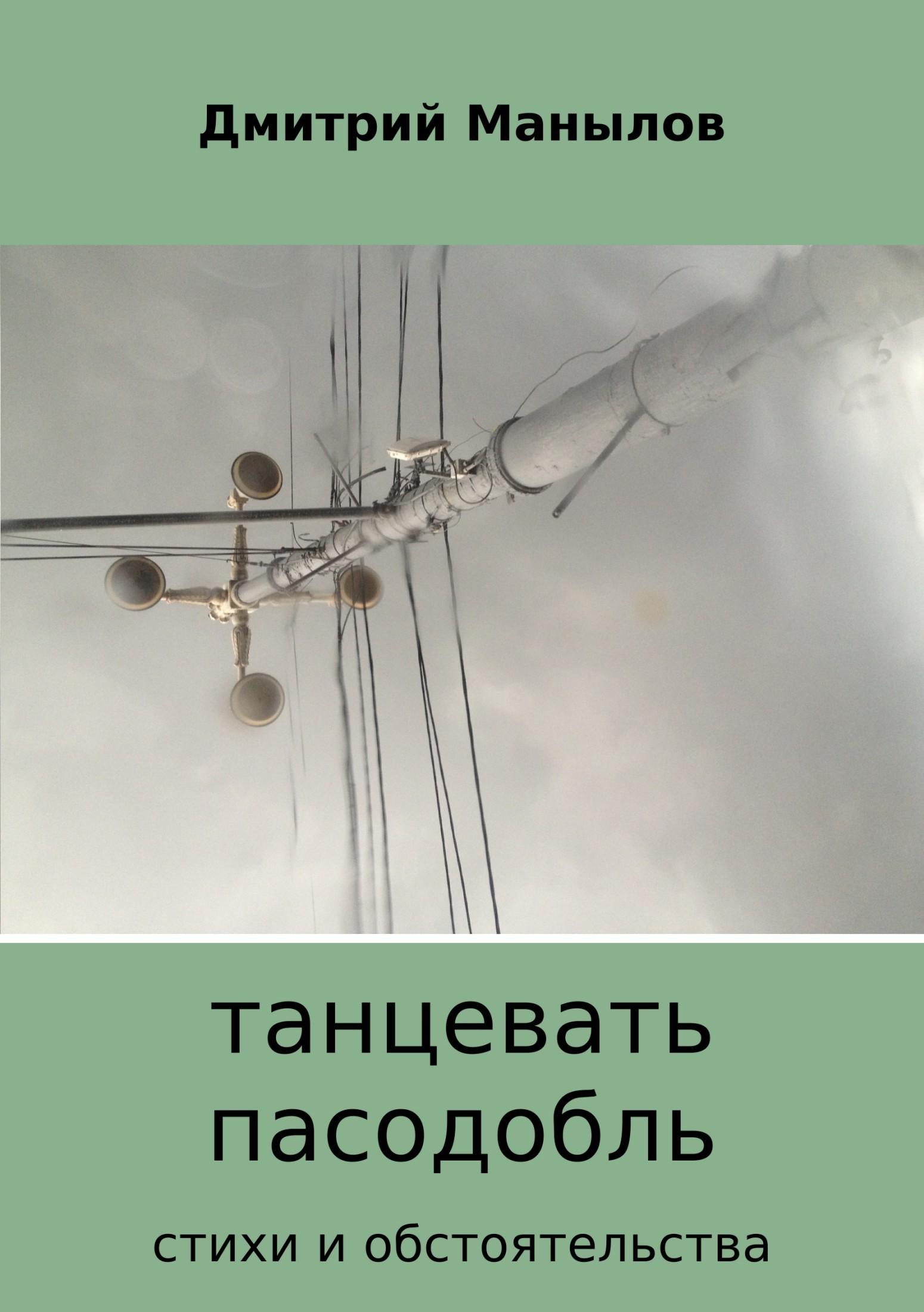 Книга Танцевать пасодобль. Сборник стихов