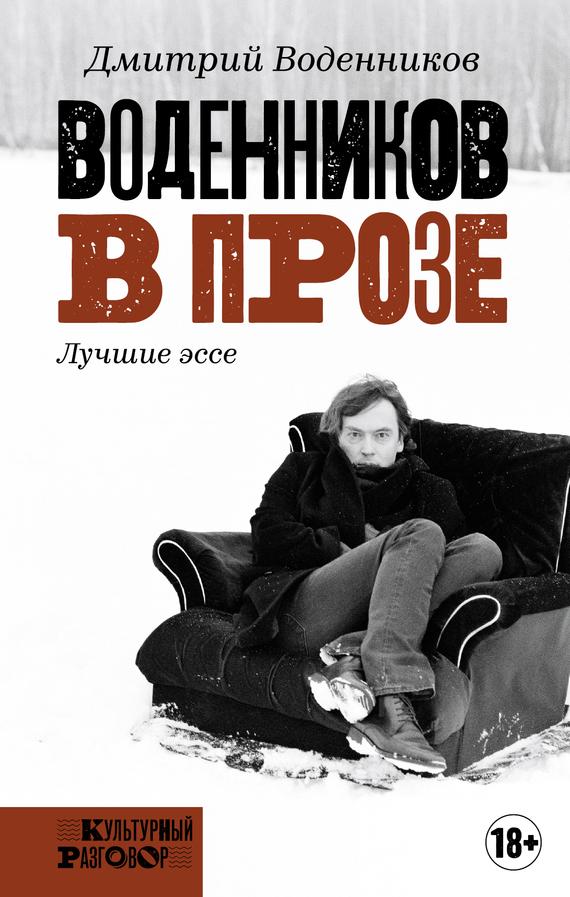 Книга Воденников в прозе. Лучшие эссе