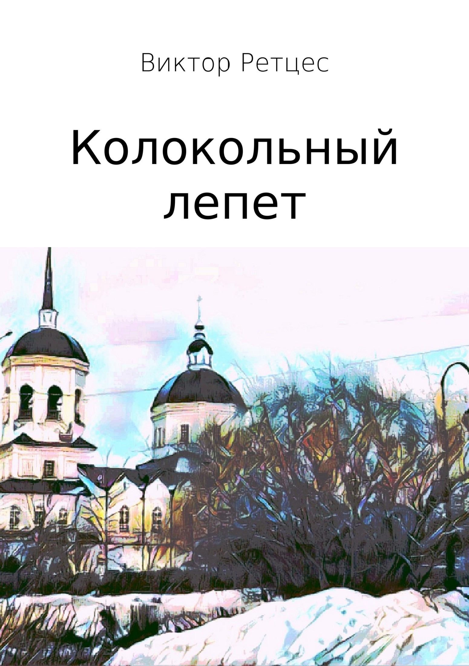 Книга Колокольный лепет. Сборник прозы и стихов