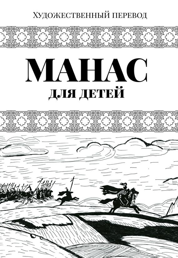 Книга Манас. Адаптированный вариант для детей