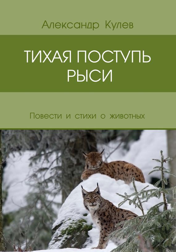 Книга Тихая поступь рыси (сборник)