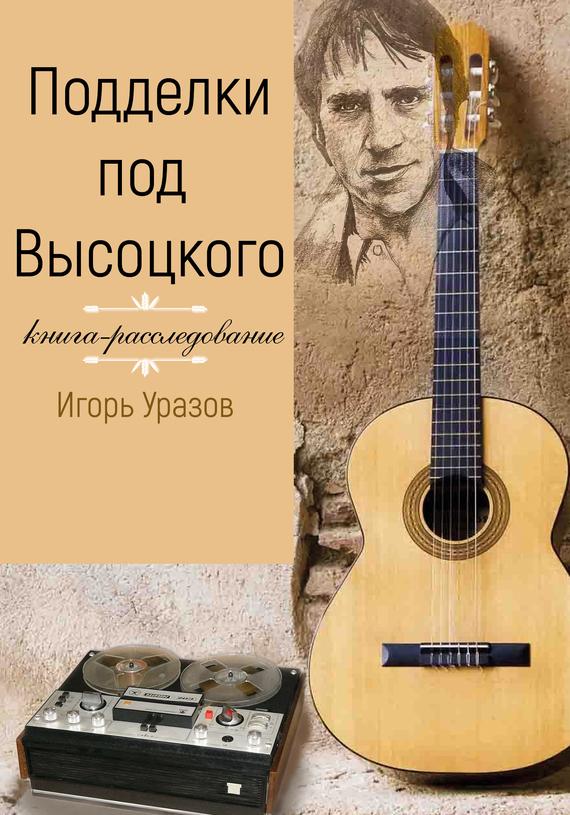 Книга Подделки под Высоцкого. Книга-расследование