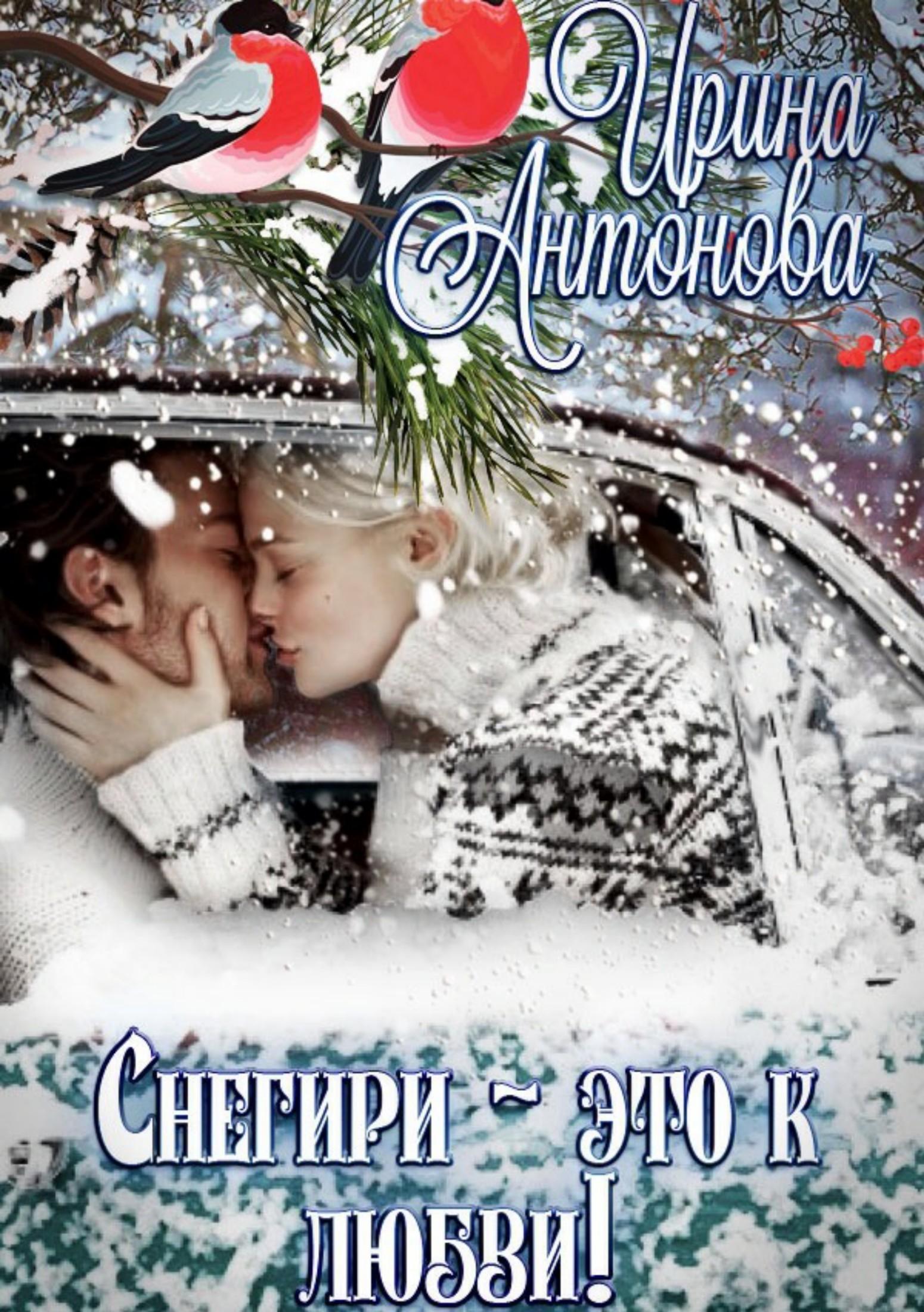 Книга Снегири – это к любви!