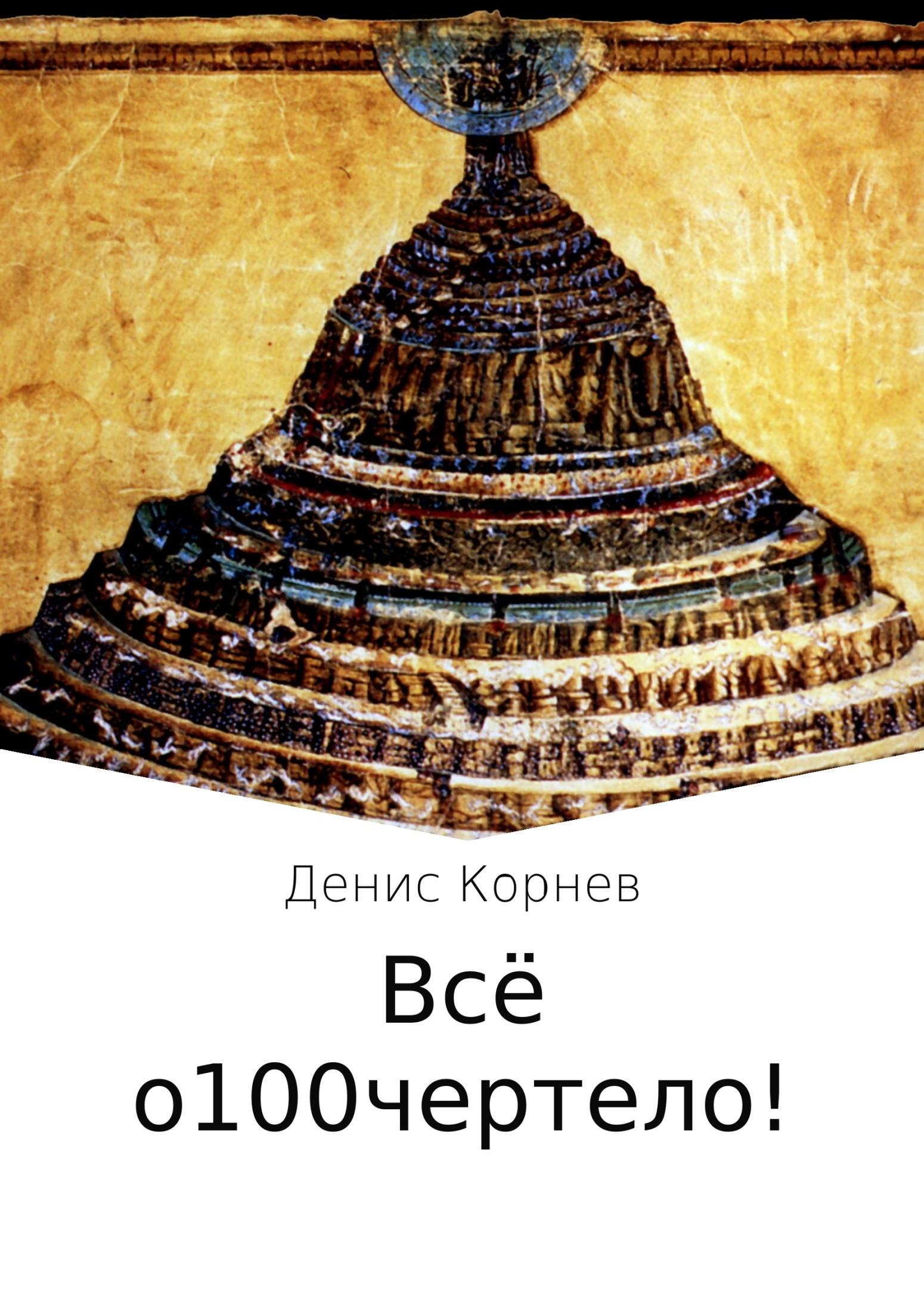 Книга Всё о100чертело!