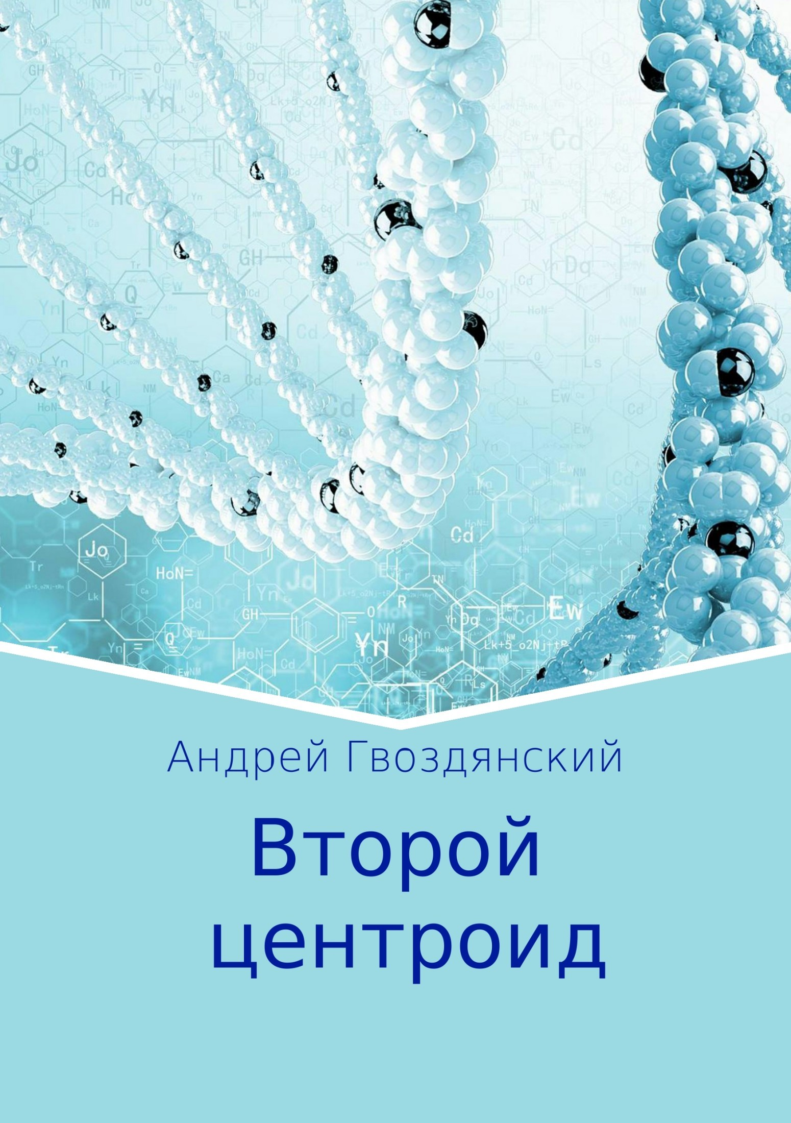 Книга Второй центроид
