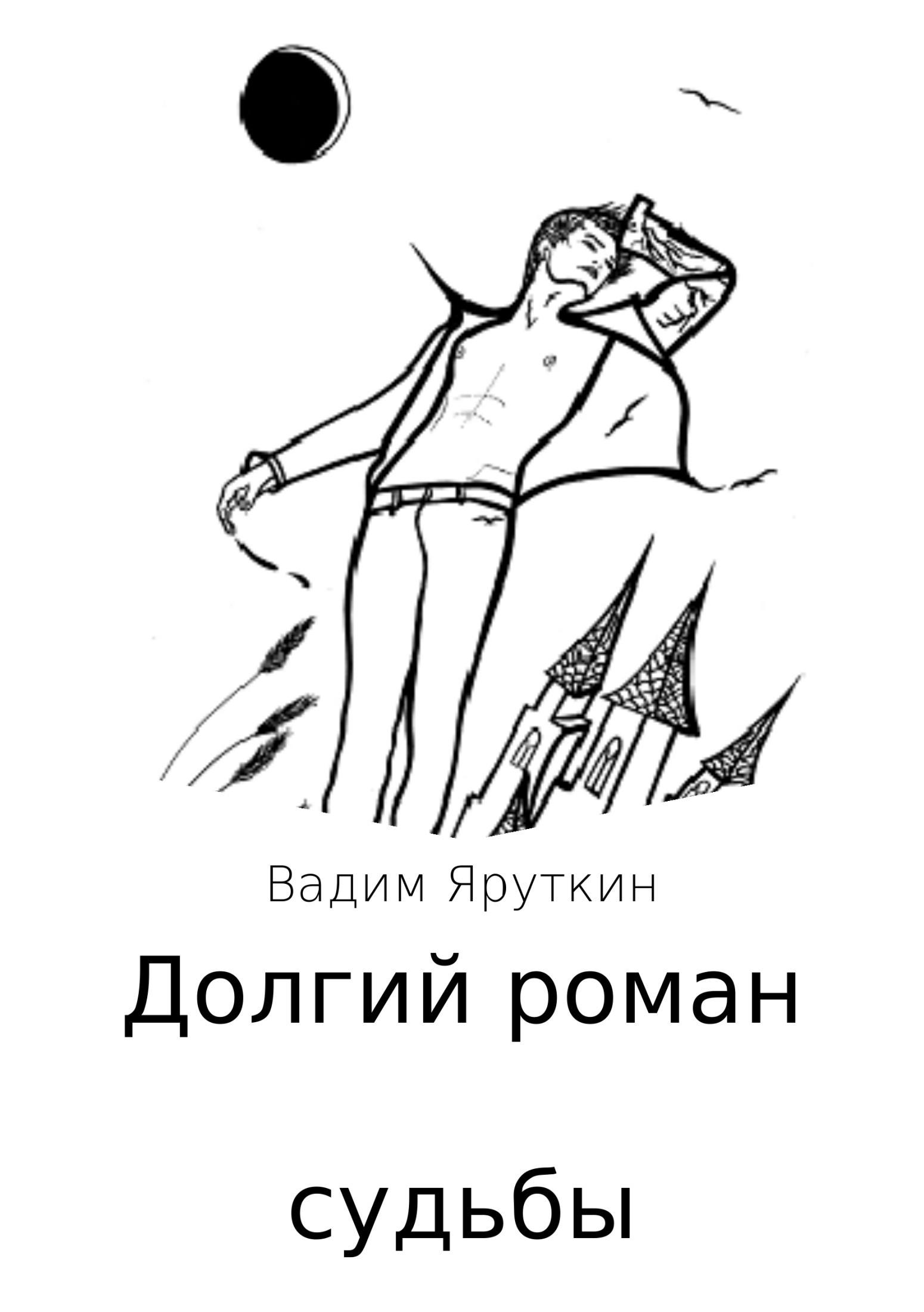 Книга Долгий роман судьбы. Сборник стихов