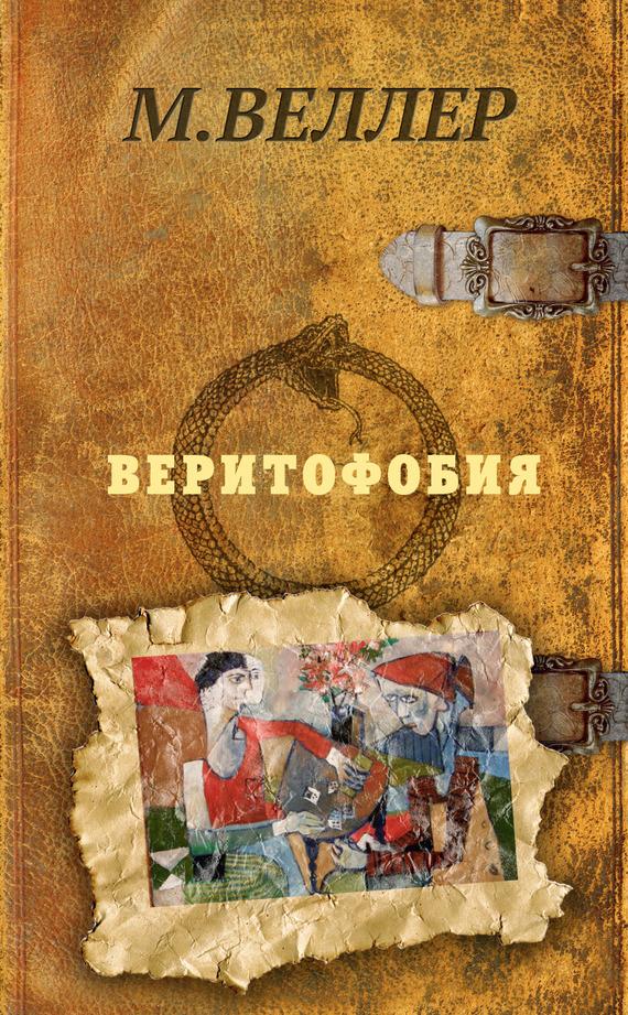 Книга Веритофобия