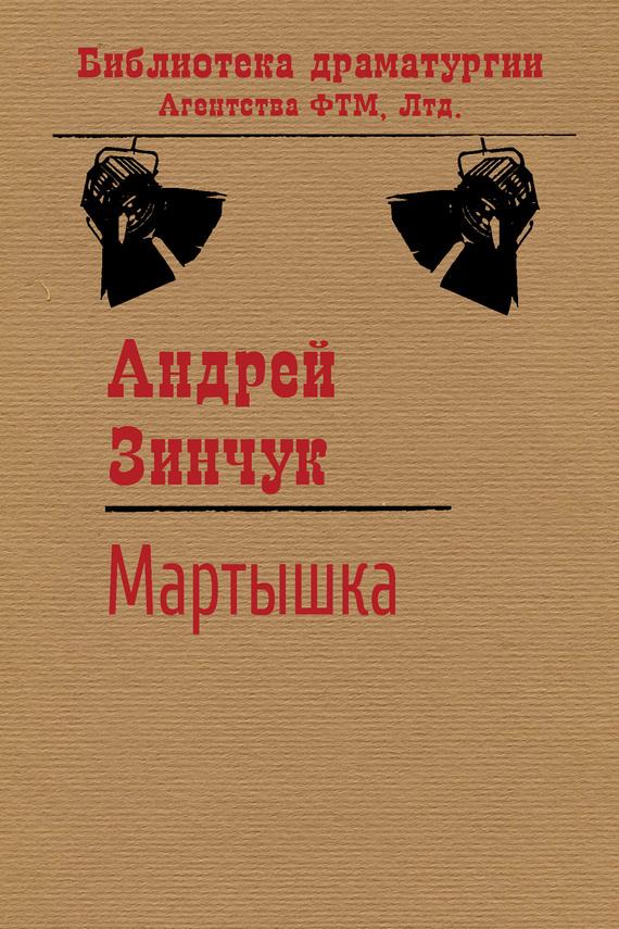 Книга Мартышка