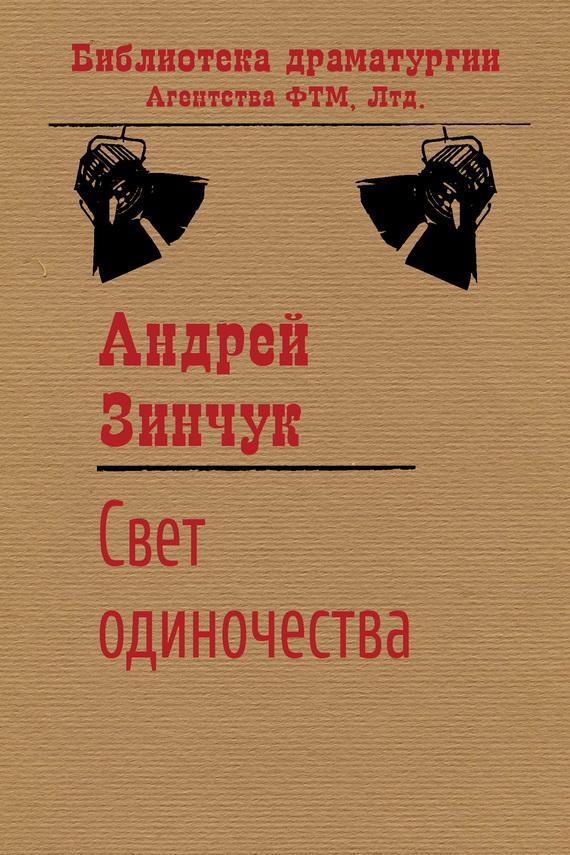 Книга Свет одиночества