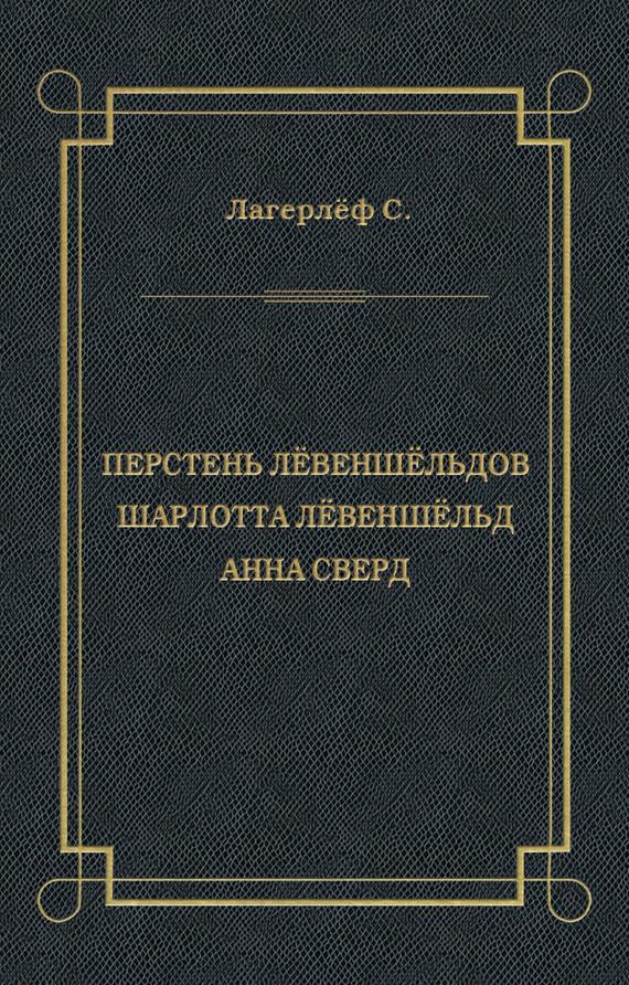 Книга Перстень Лёвеншёльдов. Шарлотта Лёвеншёльд. Анна Сверд (сборник)