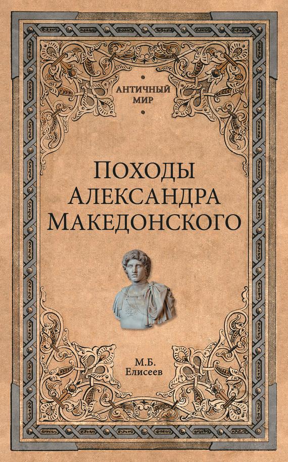 Книга Походы Александра Македонского