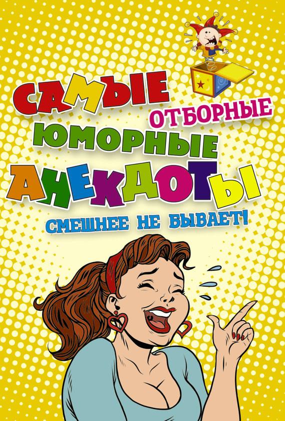 Книга Самые отборные юморные анекдоты