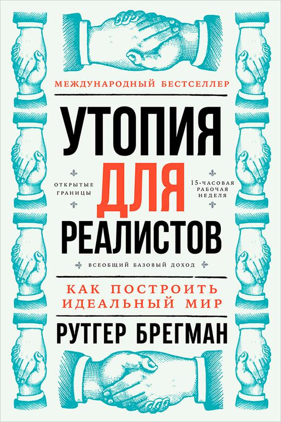 Книга Утопия для реалистов: Как построить идеальный мир