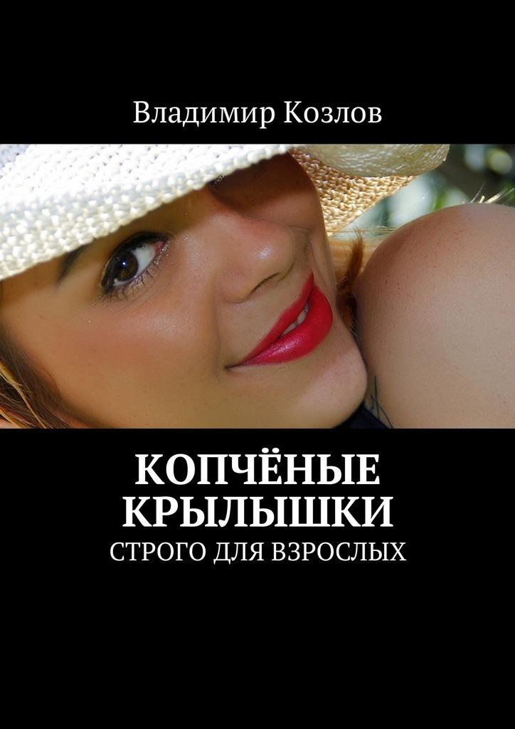 Книга Копчёные крылышки. Строго для взрослых