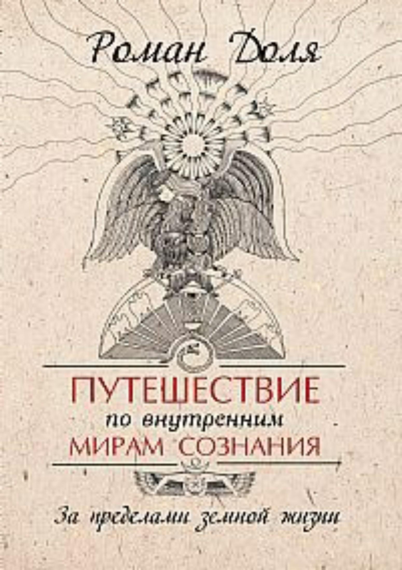 Книга Путешествие по внутренним мирам сознания. За пределами земной жизни